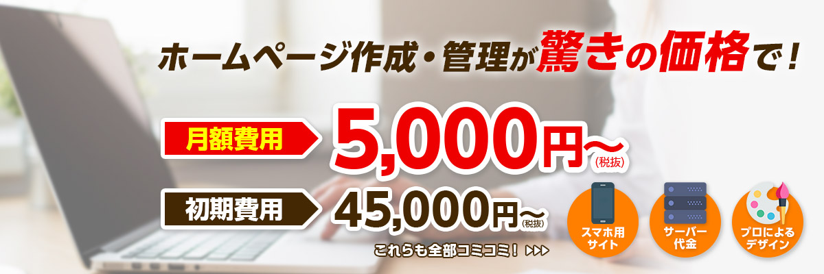 ホームページ作成・管理が驚きの価格で!|月額費用2,000円〜